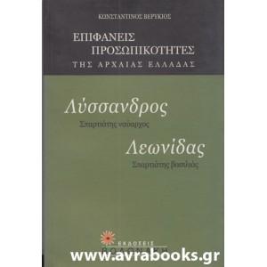 https://www.avrabooks.gr/img/p/690-794-thickbox.jpg
