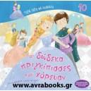 Οι δώδεκα πριγκήπισσες που χόρευαν