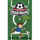 Ποδόσφαιρο - Σετ δραστηριοτήτων (12 Ξυλομπογιές - 1 μπλοκ ζωγραφικής - 1 μπλοκ δραστηριοτήτων)