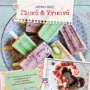 Γλυκά και υγιεινά