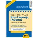 Βιβλιοτετράδιο Νεοελληνικής Γλώσσας Γ' Γενικού Λυκείου + Απαντήσεις