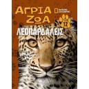 Άγρια ζώα - Λεοπαρδάλεις (DVD Σαφάρι στην Αφρική)